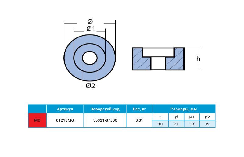 Анод магниевый Suzuki 55321-87J00