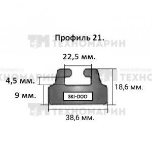 Склиз BRP (графитовый) 25 (21) профиль