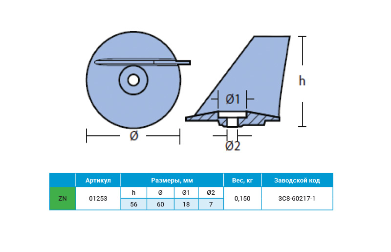 Анод цинковый  Tohatsu / Nissan  3C8-60217-1