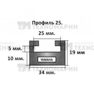 Склиз Yamaha (черный) 27 (25) профиль 627-66-80